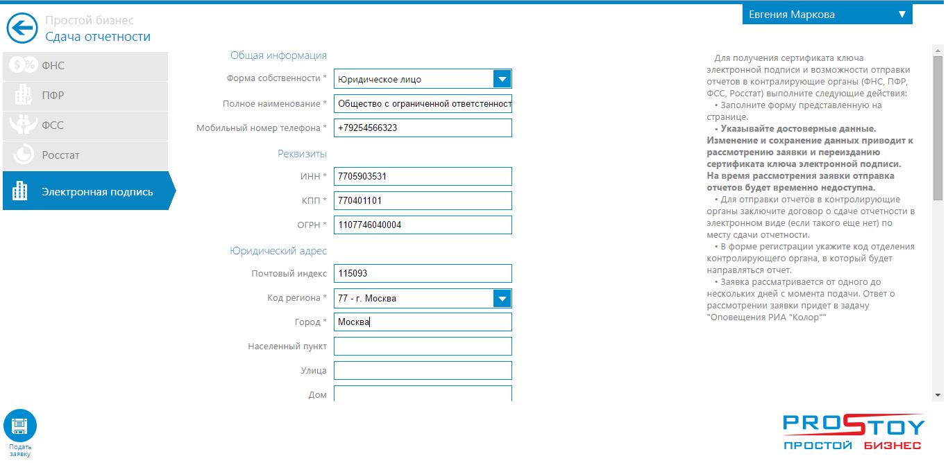 Электронная отчетность в статистику москва калькулятор бухгалтерского обслуживания